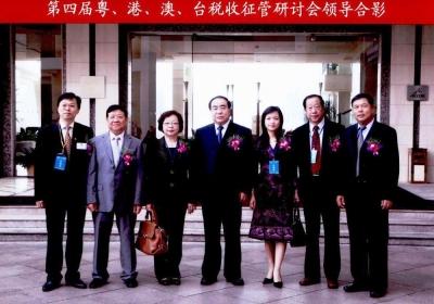 2009 粵、港、澳、台稅收征管研討會 - 各會領導合照