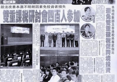 2004.10.16雙重課稅研討會 - 新聞報導
