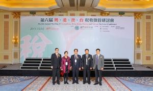 2011 粵、港、澳、台稅收征管研討會 - 各會領導合照